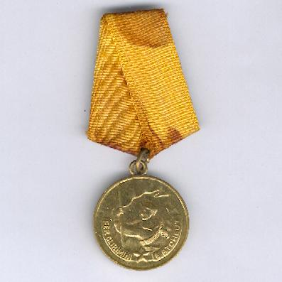 Medal for the Liberation of the Country (Medalje per Clirimin e Atdheut), 1945