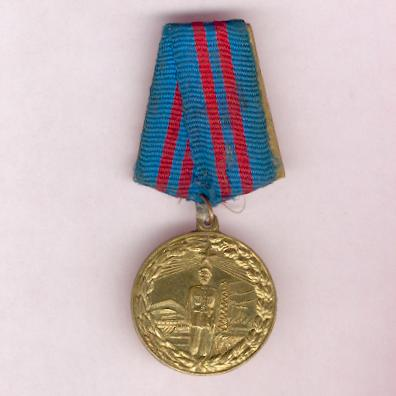 Medal for the Maintenance of Public Security (Medalja për Ruajtjen e Rendit Shoqëror), 1956-1990 issue