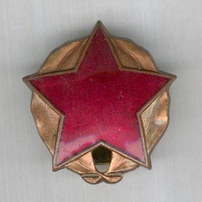 Order of the Partisan Star (Urdhëri Ylli Partizan) III class, 1945-1990 issue