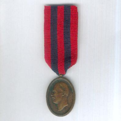 Medal for the Arrival in Durres of Prince William of Wied (Medalja e Mbërrit jes së Princ Vidit), 1914