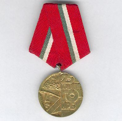 Jubilee Medal for the 25th Anniversary of the Civil Defence of the People's Republic of Bulgaria, 1976)