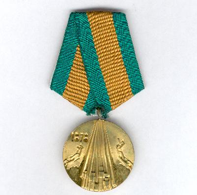 Jubilee Medal for the 100th Anniversary of the Liberation of Bulgaria from Ottoman Domination, 1878-1978