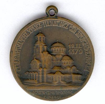 Commemorative Medal for the Opening of the Saint Alexander Nevsky Patriarchal Cathedral, Sofia