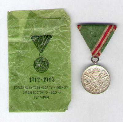 Commemorative Medal for the Balkan Wars of 1912-1913 with rare envelope of issue
