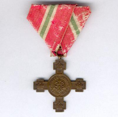 Commemorative Medal for the Proclamation of the Bulgarian Kingdom, 1908, on Gentleman's ribbon
