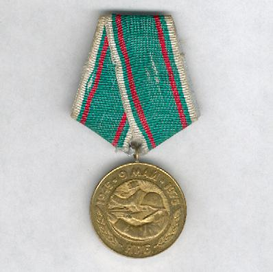 Jubilee Medal for the 30th Anniversary of the Victory over Fascist Germany, 1975