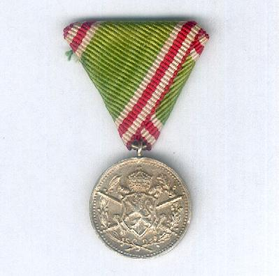 Commemorative Medal for the Balkan Wars of 1912-1913, miniature