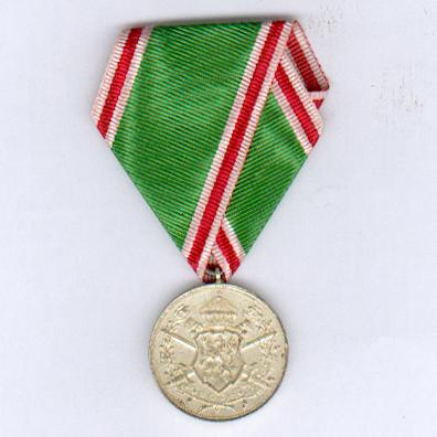 Commemorative Medal for the Balkan Wars of 1912-1913