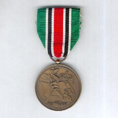 Medal for the Liberation of Kuwait, 1991 (Wisam al-Tahrir al-Kuwait, AH 1411)