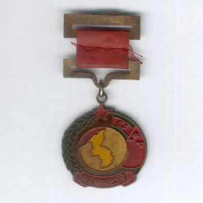 Liaohsi Medal for the Struggle to Resist the United States of America and Support Korea, 1950-1953