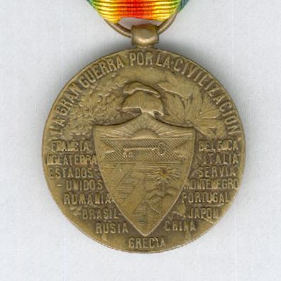Inter-Allied Victory Medal, Cuban rare unofficial issue, 1917-1919