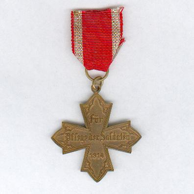 HESSE-DARMSTADT.  Military Medical Cross (HESSEN-DARMSTADT. Militär-Sanitäts-Kreuz), 1914