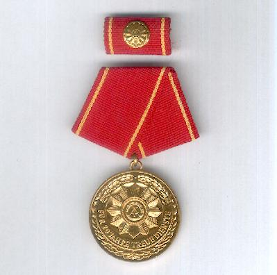 Medal for Long Service in the Military Arms of the Ministry of Interior, 20 years (Medaille für Treue Dienste in der bewaffneten Organen des Ministeriums des Innern, für 20 Dienstjahre), with ribbon bar