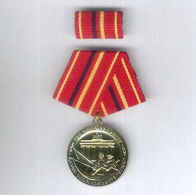 Medal of Merit for the Fighting Groups of the Working Class, Gold (Verdienstmedaille der Kampfgruppen der Arbeiterklasse, Gold), with ribbon bar
