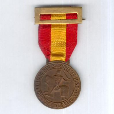 Commemorative Medal of the Province of Vizcaya (Medalla Commemorative de la Diputación de Vizcaya) 1936-1939