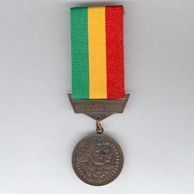 Commemorative Medal for the Ethiopian Patriots who Resisted the Italian Invasion and Occupation of 1935 to 1941