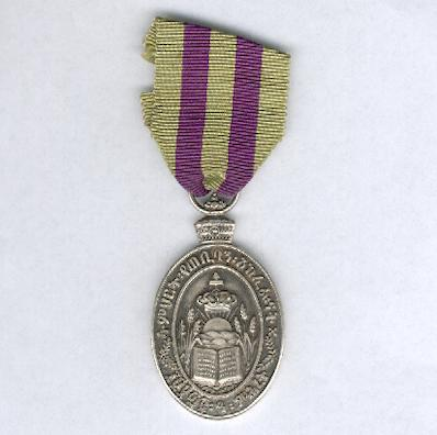 Medal of Scholarship