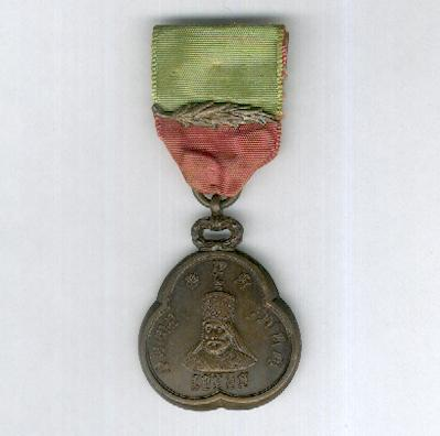 Distinguished Military Medal of Haile Selassie I and bar, by Mappin & Webb Ltd of London