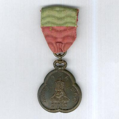 Distinguished Military Medal of Haile Selassie I by Mappin & Webb Ltd of London