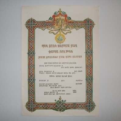 Imperial Order of Order of the Holy Trinity, rare brevet