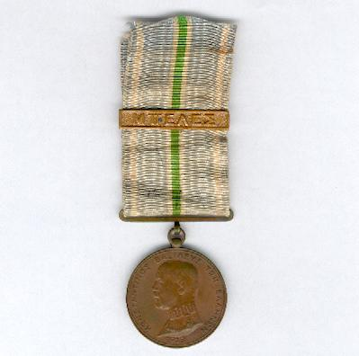 Commemorative Medal for the Greco-Bulgarian War of 1913 with 'ΜΠΕΛΕΣ' (Beles) bar