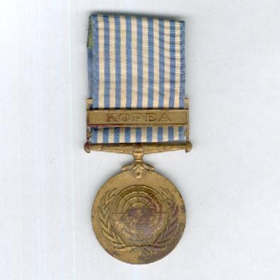 United Nations Korea Medal, rare Greek issue