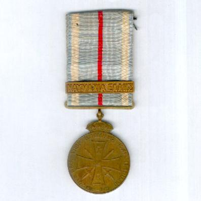 Commemorative Medal for the Greco-Turkish War of 1912-13 with rare Naval 'ΝΑΥΜΑΧΙΑ ΕΛΛΗΣ' (Battle of Elli) clasp