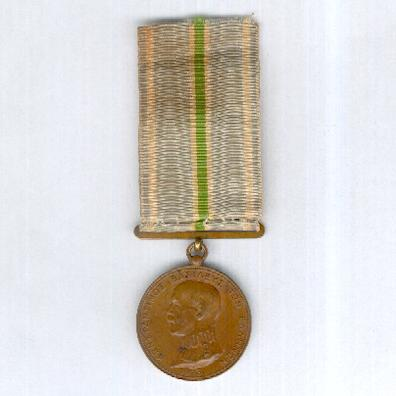 Commemorative Medal for the Greco-Bulgarian War of 1913