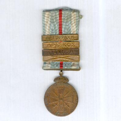 Commemorative Medal for the Greco-Turkish War of 1912-13 with 'ΑΕΤΟΡΡΑΧΗ' (Aetorrachi), 'ΔΡΙΣΚΟΣ' (Driskos), 'ΓΙΑΝΙΤΣΑ' (Gianitsa) and Wounded clasps