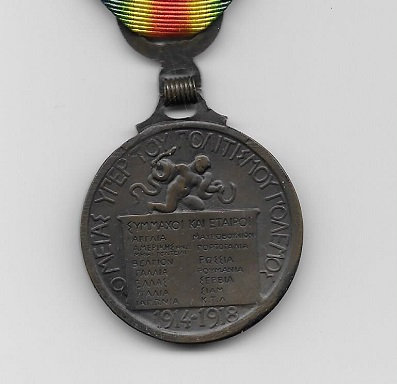 Inter-Allied Victory Medal, Greek official issue, 1914-1918