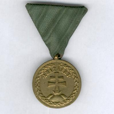 Hungarian Medal of Merit, bronze (Magyar Érdemérem, bronz), 1922, probably a collector's copy