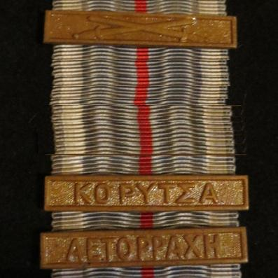 Wounded, KORYTSA and AETOPPAXH clasps for the Commemorative Medal for the Greco-Turkish War of 1912-13