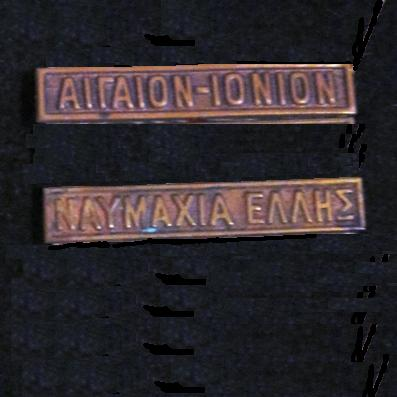 AIGAION-IONION and NAYMAXIA ELLIS Naval clasps for the Commemorative Medal for the Greco-Turkish War of 1912-13