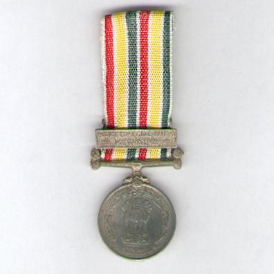 Police (Special Duty) Medal, Meghalya clasp