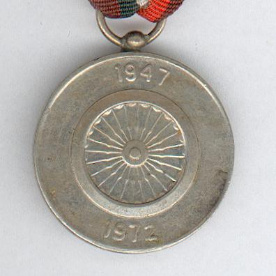 25th Independence Anniversary Medal, 1972