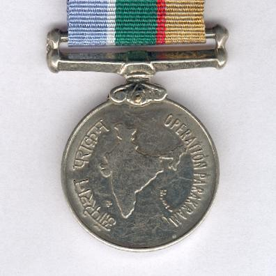 Operation Parakram Medal