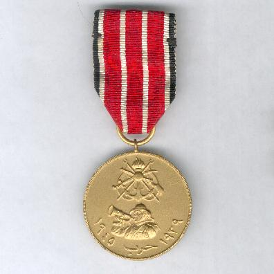 The 1939-1945 War Medal