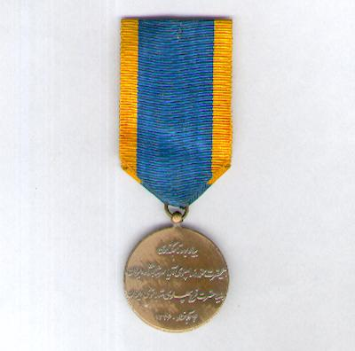 Medal for the Coronation of Mohammad Rezā Shāh Pahlavi and Shahbanou Farah Diba, 1967