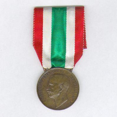 Medal for the Unification of Italy (Medaglia a Ricordo dell'Unità d'Italia), 1848-1918, for the Mothers and Widows of the Fallen, official version by Mario Nelli - C. Rivalta / Casa Benvenuto Cellini