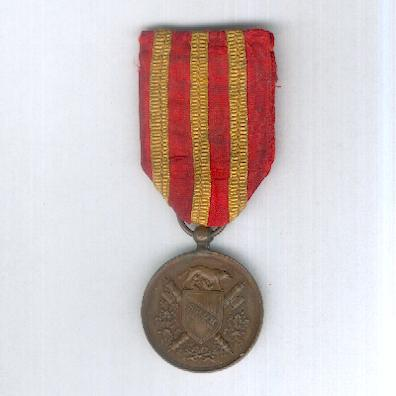 Medal of Merit for the Liberation of Rome (Medaglia al Benemeriti della Liberazione di Roma), 1870, by Cesare Moscetti of Rome
