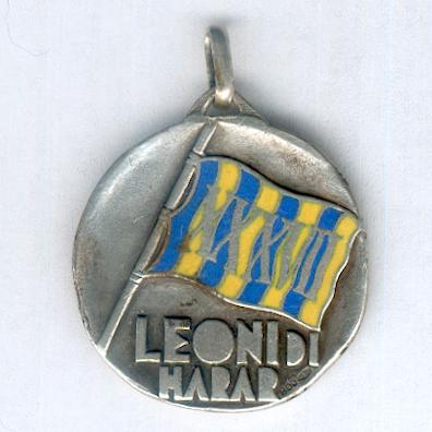 Medal of the 37th Eritrean Colonial Battalion 'Lions of Harar', silver (Medaglia del XXXVII° Battaglione Coloniale Eritreo 'Leone di Harar', argento)