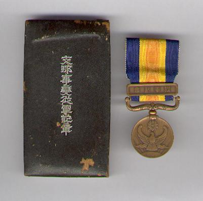 Manchukuo.  Border (Nomonhan) Incident War Medal, 1939, rare 'thin dove' variant, in original fitted case of issue