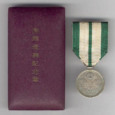 Capital Rehabilitation Commemorative Medal, 1930, in fitted embossed case of issue
