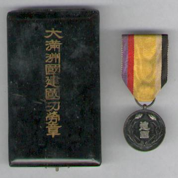 Manchukuo.  National Foundation Merit Medal in original fitted lacquer case of issue