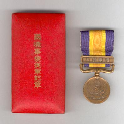 Manchukuo.  Border (Nomonhan) Incident War Medal, 1939 in original fitted embossed case of issue