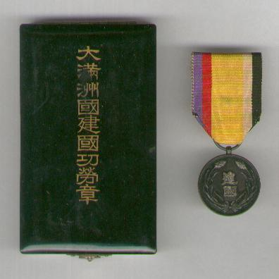 Manchukuo.  National Foundation Merit Medal 1933 in original fitted embossed black lacquer case of issue
