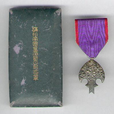 Manchukuo.  Imperial Visit to Japan Commemorative Medal in original fitted case of issue, 1935