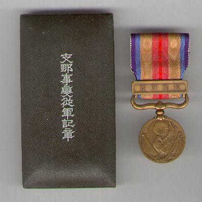 China Incident War Medal, 1937-1945, in original fitted embossed case of issue