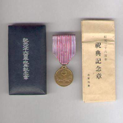 2600th National Anniversary Commemorative Medal 1940, with original paper wrapper and in original fitted embossed pasteboard case of issue