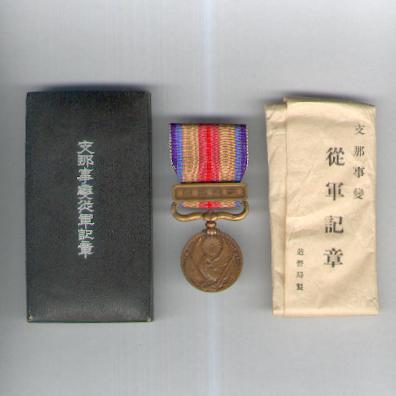 China Incident War Medal, 1937-1945, with rare original paper wrapper, in original fitted case of issue
